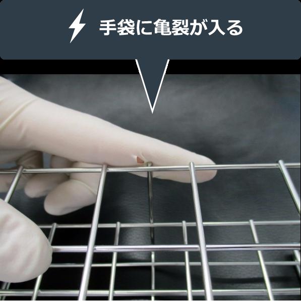 鋭いワイヤーカット端面により手袋に亀裂が入りコンタミネーションのリスクがある