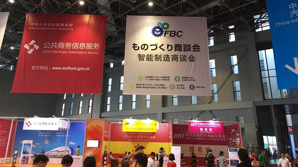 上海FBC ものづくり商談会
